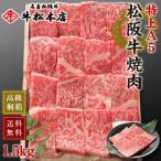 松阪牛 焼肉 特上 A5 1.5kg 桐箱 冷蔵 お歳暮 御歳暮 ギフト 内祝い お祝い お返し お祝い返し 肉 牛肉 和牛