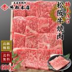 松阪牛 焼肉 特上 A5 600g 桐箱 冷蔵 お歳暮 御歳暮 ギフト 内祝い お祝い お返し お祝い返し 肉 牛肉 和牛