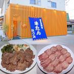 本場 仙台の味 熟成 牛たん 塩味 500g (牛タン5人前)