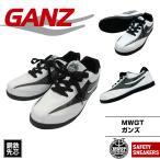 安全靴 GANZ
