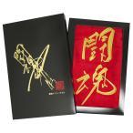 アントニオ猪木・闘魂マフラータオル 赤/金刺繍(国産今治製)画像