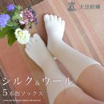 冷えとり靴下 クワトロ シルク&ウール 冬期限定販売  大法紡績