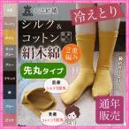 冷えとり 靴下 冷えとり靴下 絹木綿 先丸タイプ 2重編み シルク&コットン 大法紡績