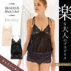 ショッピングキャミソール キャミソール ブラデリス ブラックレーベル デスティニー BRADELIS Black Label Destiny