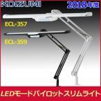 2019年度 コイズミ LEDモードパイロットスリムアームライト ECL-357 ECL-358 ECL-359 学習机 学習デスク