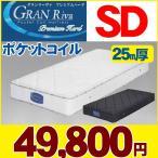 P10倍 マットレス GRANZ GRAN Riva PremiumHard セミダブルマットレス ポケットコイル 25cm厚 グランツ グランリーヴァ プレミアムハード 国産