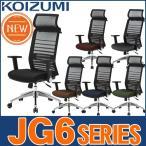 2017年度 コイズミ オフィスチェア JG6 JG-61381BK JG-61382RE JG-61383SV JG-61384BL JG-61385OR JG-61386GR ...