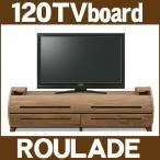 テレビボード リビングボード リビング収納 ルラード TV120 ROULADE 日本製 国産