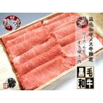 黒毛和牛 メス牛 限定  上ロース  すき焼き肉 500g 【 木箱 詰め】