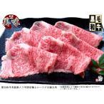黒毛和牛 メス牛 限定 極上 ロース すき焼き肉 800g (約4名様分)
