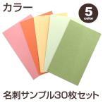 カラー名刺30枚サンプルセット 名刺にもスタンプカードにも用途は自由自在 CP