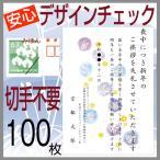 切手はがき代込 喪中はがき(喪中ハガキ)印刷 100枚
