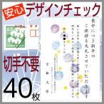 切手はがき代込 喪中はがき(喪中ハガキ)印刷 40枚