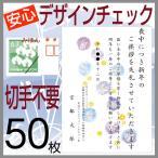 切手はがき代込 喪中はがき(喪中ハガキ)印刷 50枚