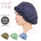ナイトキャップ シルク 就寝用 ヘアキャップ ロングヘア 髪 乾燥 パサつき 抜け毛 予防 大きめ AQshop LG