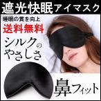アイマスク シルク 睡眠 遮光 快眠 安眠 眼精疲労 飛行機 男性用 女性用 機内 旅行 快眠グッズ AQshop
