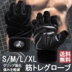 トレーニング グローブ 筋トレ ダンベル ジム ベンチプレス グリップ強化 リストバンド付き 黒 S/M/L/XL