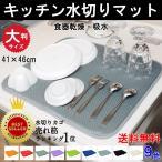 水切りマット キッチン 食器 お皿 吸水 速乾 マイクロファイバー 抗菌 防カビ 大判 41×46cm 全9色 QLIBOの画像