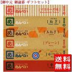 贈答 ギフト 福太郎 めんべい6種の味アソートセット小(D)(8袋×6箱) (送料無料)