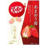 【九州限定】キットカットあまおう苺【ミニ5枚入り】O.K KitKat 合格祈願 グッズ 合格...