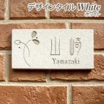 表札 戸建 おしゃれ タイル ホワイト 長方形 92×192 素彫りタイプ 素彫りタイプの画像