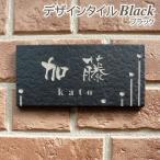表札 戸建 おしゃれ タイル ブラック 長方形 92×192 素彫りタイプの画像
