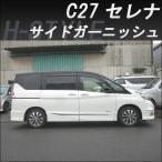 C27 セレナ Highwaystar用 サイドガーニッシュ(メッキ) H-STYLE