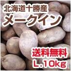 予約品 送料無料 北海道 十勝産 じゃがいも メークイン (L・10kg) ※発送は9月上旬頃から予定