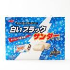 【有楽製菓(ユーラク)】【北海道限定】[白いブラックサンダー][ホワイトチョコレートコーティング]30袋入