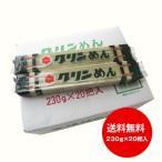 【送料無料】グリンめん1ケース(230g×20把入)