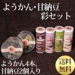 送料無料 北海道十勝産 豆ようかん4種+甘納豆2個セット ギフト・のし対応 丸筒羊かん 和菓子