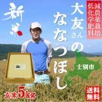 新米 平成28年産米 大友仁司さんのななつぼし 玄米5kg 特別栽培米 送料無料 北海道士別市のななつぼし