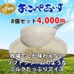 ショッピングアイスクリーム 北海道 無添加アイスクリーム おこっぺアイス選べる8個セット 詰合せギフト(送料無料)
