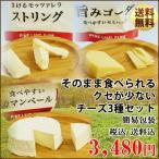 そのまま食べられるクセが少ない北海道産無添加チーズ3種セット