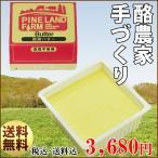 北海道産 醗酵バター(無塩) 3個セット
