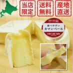 「無添加」北海道 手づくり カマンベールチーズ3個セット パインランドデーリィ牧場チーズ(送料無料) ワイン おつまみ