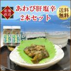 珍しい塩辛 蝦夷あわびうろ塩辛2個セット 北海道産蝦夷アワビ使用珍味