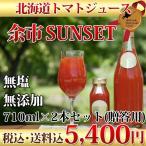 ギフト 北海道 無塩トマトジュース 無添加・ 「余市サンセット」710ml×2本セット化粧箱入り