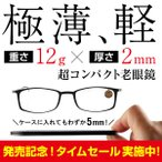 老眼鏡 度入り ケース付き PCメガネ スマホ ブルーライトカット 在宅ワーク 軽量 ブルーライト ドライアイ 眼精疲労 大人用 おしゃれ