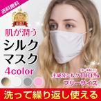 シルクマスク シルク マスク  送料無料 乾燥防止  唇 潤う ホコリ 花粉