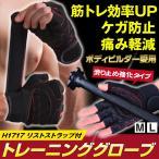 トレーニンググローブ 筋トレ グローブ パワーグリップ 滑り止め 手袋 半指 健身 手套