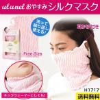 シルクマスク おやすみマスク マスク シルク 花粉症 風邪予防 ウイルス対策 乾燥防止 冷え対策 保湿 ulunel ウルネル