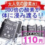 ダイエット人気No.1のnanoair500 酸素500倍の力!