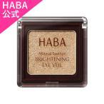 HABA ハーバー公式 ブライトニングアイヴェール シャンパンゴールド 送料無料(アイカラー)