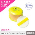 ショッピング日焼け止め HABA ハーバー公式 UVカットプレストパウダー50+ 送料無料(日焼け止めパウダー)