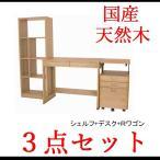 ショッピング学習机 学習机 3点セット シェルフ ワゴン 勉強机 木製 シンプル 100