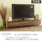 日本製 国産 レオン 150 ローボード テレビ台 テレビボード TV台 TVボード 収納付き ルーバー仕上げ 北欧風 シンプル