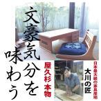 屋久杉 デスク 机 文机 ロー イス・チェア 座椅子 木製