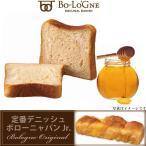 ボローニャ パン デニッシュ 食パン カット 取り寄せ