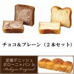 ボローニャ パン デニッシュ 食パン カット 取り寄せセット